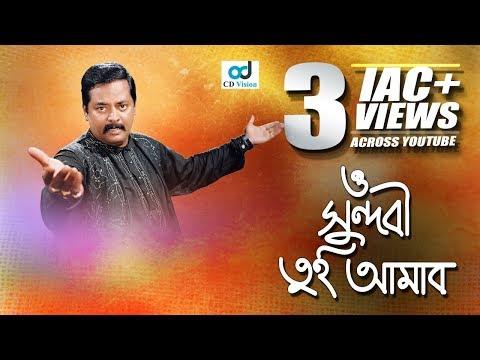 O Shonduri Tui Amay Jush Khaoyana | Shikari (2016) | Full HD Movie Song | Dipjol | CD Vision