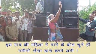 जब गांव की इस महिला ने किया नागिन डांस देखिये विडियो । Exclusive Video.