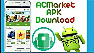 How to download AC Market (HINDI)10000%%WORK