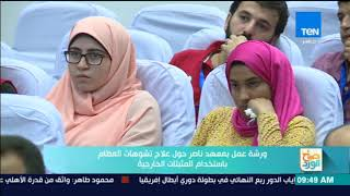 صباح الورد - تقرير| ورشة عمل بمعهد ناصر حول علاج تشوهات العظام باستخدام المثبتات الخارجية