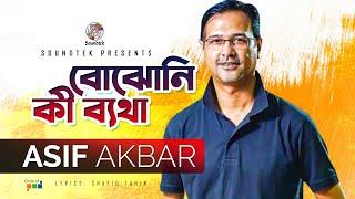 Asif Akbar - Bojoni Ki Betha | Kemon Acho Tumi