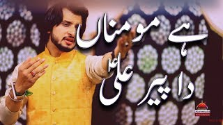 Qasida - Hay Momina Da Peer Ali a.s - Malik Ali Abbas - 2017