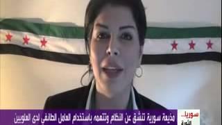 مذيعة الاخبارية السورية علا عباس تعلن انشقاقها