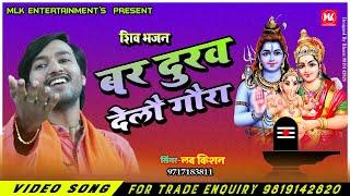 Maithili Geet By Love Kishan | बड़ा दुःख देली गौरा | Shiv Bhajan | Bada Dukh Deli Gaura | HD Video