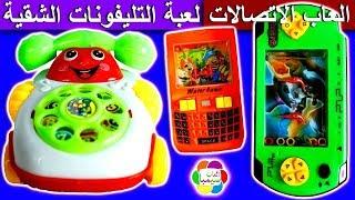 لعبة التليفونات الشقية الجديدة للاطفال العاب بنات واولاد new kids funny phone toys games