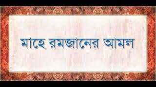 মাহে রমজানের আমল - Ramadan | Android App