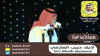 جديد حبيّب العازمي و مصلح بن عياد الحارثي