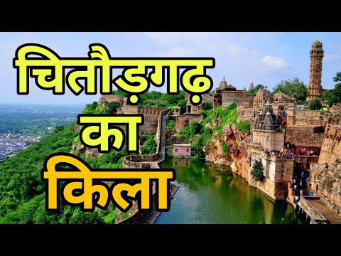 Xxx Mp4 चित्तौड़गढ़ किले का इतिहास Chittorgarh Fort History 3gp Sex