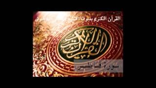 القرأن الكريم بصوت الشيخ مصطفى اللاهونى - سورة فاطر