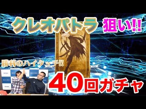 【Fate/Grand Order】期間限定「ハロウィン2016ピックアップ召喚」に挑戦!クレオパトラ狙いで40連チャレンジ!【ほぼ最速ガチャ実況】