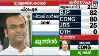 ലീഡ് ബിജെപിക്ക്: മൈസൂരു മേഖലയില് ജെഡിഎസ് മുന്നില് |Karnataka Election|