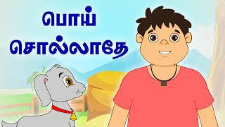 Dont Tell Lie - Panchatantra Tales -(தமிழ் கதைகள்)Tamil Moral Stories For Kids