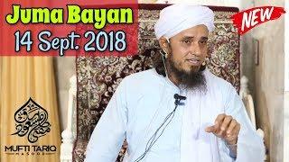 [14 Sept, 2018] Latest Juma Bayan By Mufti Tariq Masood @ Masjid-e-Alfalahiya | Islamic Group