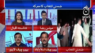 Special Transmission | Elections 2018 | Part 2 | 14 October 2018 | Aaj News