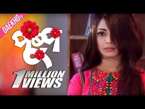 Xxx Mp4 Pushpo Bangla Natok Prova Syed Babu Bangla Natok 2017 3gp Sex