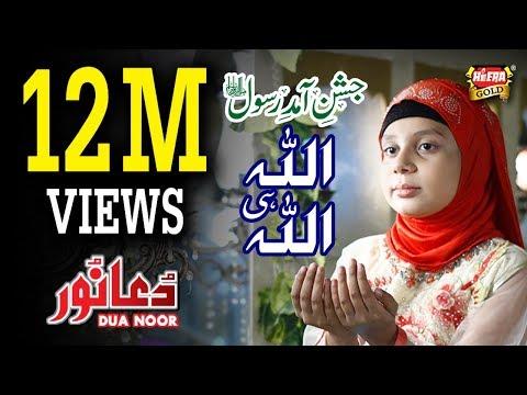 Dua Noor 6 Year Old Naat Khuwan - Jashan E Amad E Rasool - Latest Album Of Rabi Ul Awal 1436