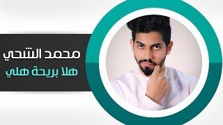محمد الشحي - هلا بريحة هلي ( النسخة الأصلية ) | 2015