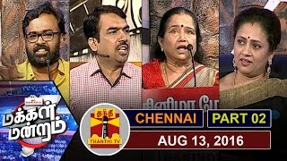 (13/08/2016) Makkal Mandram | Is cinema pushing the social issues to back seat? Part 2/3