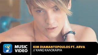 Kim ft. Arva - Κάνω Καλοκαίρια | Kim ft. Arva - Kano Kalokeria (Official Music Video HD)