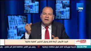 """بالورقة والقلم - البيت الأبيض: أزمة قطر ودول الخليج """"قضية عائلية"""""""