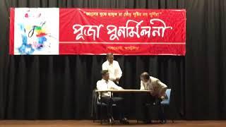 Bangla comedy natok Interview-the basai