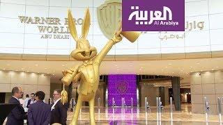صباح العربية: وارنر براذرز في أبوظبي