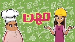 كرتون دانية الموسم الخامس - الحلقة السادسة - مهن