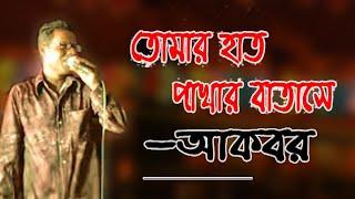 তোমার হাত পাখার বাতাসে আকবর Tomar hat pakhar batashe