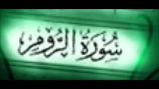 سورة الروم كاملة بصوت مشاري العفاسي | soort alrom