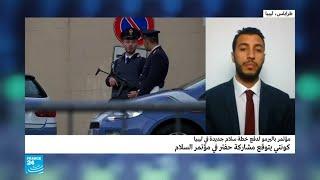 أنباء عن غياب المشير خليفة حفتر عن مؤتمر باليرمو حول ليبيا