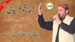 Naat punjabi  Nabi Ae Aasra Kul Jahan Da  Shahbaz Qamar Fareedi Best Punjabi Naat
