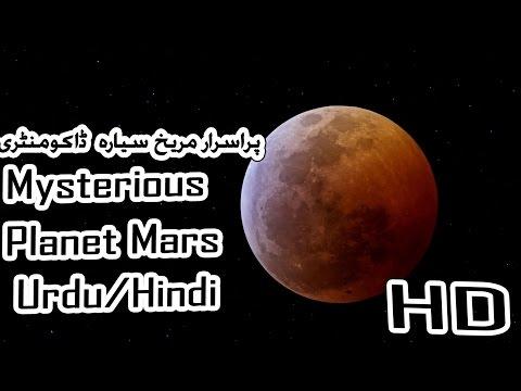 Mysterious Planet Mars in Urdu/Hindi    پراسرار  مریخ