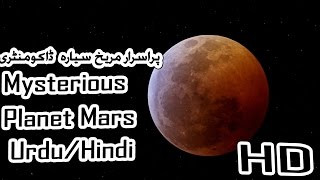 Mysterious Planet Mars in Urdu/Hindi    پراسرار  مریخ