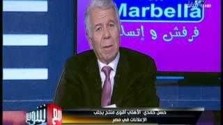 مع شوبير - تعرف علي افضل لاعبي مصر من نظر كابتن حسن حمدي