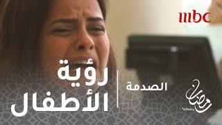 الصدمة - الحلقة 8 - رجل يحرم زوجته من رؤية أطفالها.. شاهد كيف تصرف الناس في مصر
