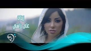Zinat - Ala Rase (Official Video)   زينات - على راسي - فيديو كليب