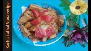 কাঁচা কাঁঠালের ভুনা ।। আলু দিয়ে কাঁচা কাঁঠাল ভুনা রেসিপি।। how to cook Green Jackfruit vuna ??