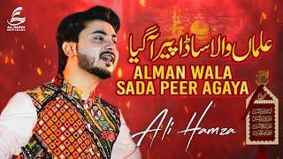 Almaan Wala by Ali Hamza - 4 Shaban - New Qasida Album 2018
