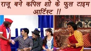 Kapil Sharma Show: Raju Srivastava becomes FULL-TIME artist for the show   FilmiBeat