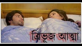 Nisho Eid Natok 2018 || Trivuj Atta || Ft Afran Nisho || Nawsin ||asif || Bangla Natok||play music