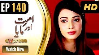 Drama | Amrit Aur Maya - Episode 140 | Express Entertainment Dramas | Tanveer Jamal, Rashid Farooq