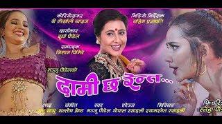 New Nepali Modern Song 2074 - Dami chharenta Manju Poudel Ft. Sneha Poudel