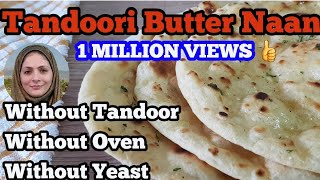 Tandoori Butter Naan Recipe ll No Oven No Tandoor ll with English Subtitles ll Cooking with Benazir