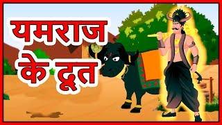 यमराज के दूत | Hindi Cartoon | Moral Stories for Children | Cartoons for Kids | Maha Cartoon TV XD