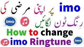How to change imo Ringtone - imo ki Ringtone kese change karte hain?