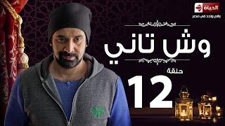 مسلسل وش تانى HD - الحلقة الثانية عشر - Wesh Tany Eps 12