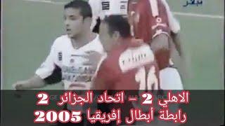 الاهلي المصري 2  اتحاد العاصمة 2 (رابطة أبطال إفريقيا 2005) Ahly 2 - USMA 2