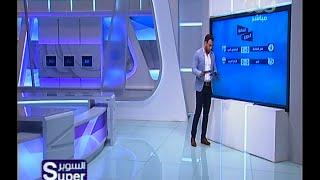السوبر | تعرف على نتائج مباريات اليوم من الدوري المصري