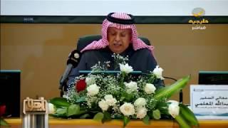 """السفير """"عبدالله المعلمي """" في ضيافة نادي الأحساء الأدبي"""