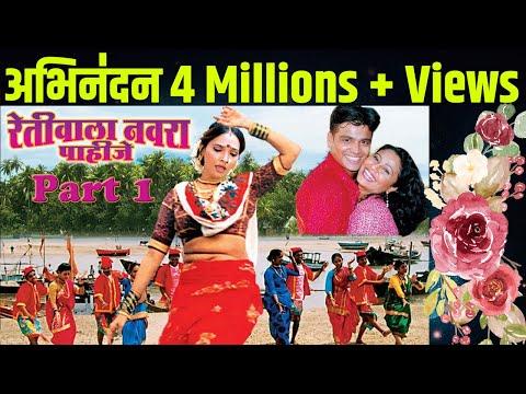 Xxx Mp4 Nonstop Retiwala Navara Pahije Superhit Marathi Lokgeet Song Part 1 3gp Sex